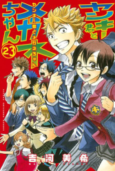 Volume twenty-three of Yankee-kun and Megane-chan.